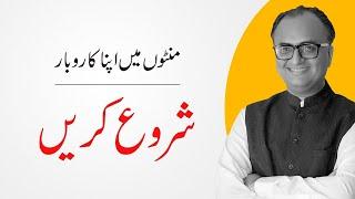 10 minute  kay andar apna Karoobar Shuru karen / Urdu - Hindi