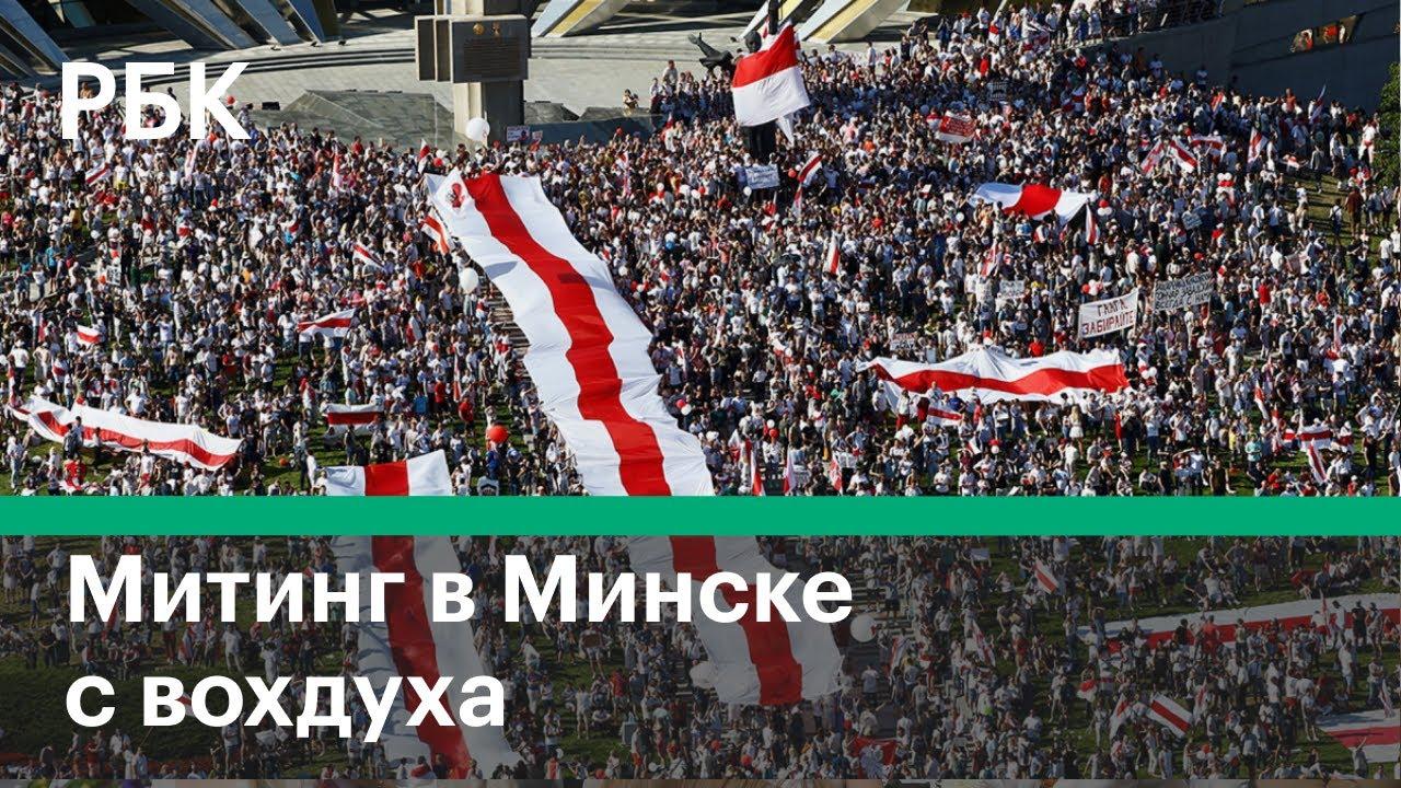 Массовый митинг сторонников оппозиции в Минске сняли с коптера Протесты в Белоруссии