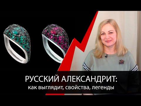 Настоящий русский александрит - как выглядит