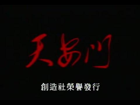 六四纪录片 - 天安门 (全)- 高清 720