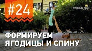 №24. Упражнение ДЛЯ ЯГОДИЦ и СПИНЫ от чемпионки мира по фитнесу Марии Попретинской.