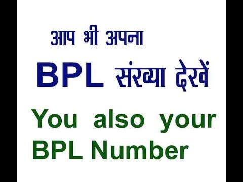 BPL LIST आप भी अपना BPL संख्या देखे