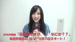 uteの最年少メンバー萩原舞から新USTREAM番組のお知らせです。 萩原舞の...