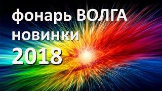 Новый подводный фонарь ВОЛГА. Новинки 2018.