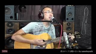 (カバー) 君はロックを聴かない ギター弾き語り(あいみょん)