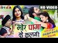 Has Jhan Pagli Fas Jabe   Cg Song   Mor Paga Ke    Man  Anikriti   Chhattisgarhi Film   Satish Jain