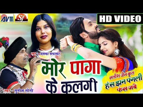 Has Jhan Pagli Fas Jabe  Cg Song  Mor Paga Ke   Man Anikriti  Chhattisgarhi Film  Satish Jain