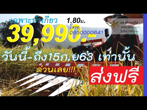 รถไถ36แรงเกี่ยวข้าววางราย เปิดจอง 085 0000 641