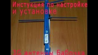 CDMA антенна Бабочка, Антенна Интертелеком, 3G антенна всенаправленная(, 2014-07-16T17:44:08.000Z)