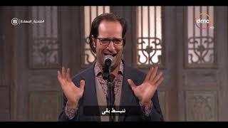 صاحبة السعادة - أداء رائع للنجم أحمد أمين لأغنية