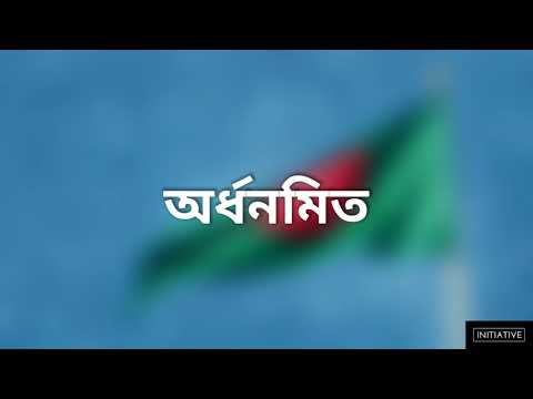 NATIONAL FLAG OF BANGLADESH PART 2