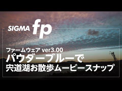 SIGMA fp パウダーブルーで宍道湖ムービースナップ 090