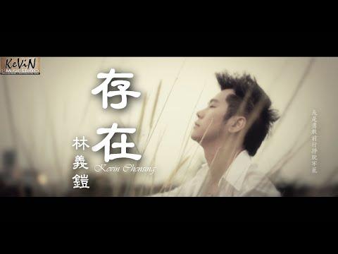 Kevin Chensing : 存在 [Cun Zai]