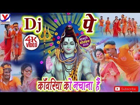 DJ पे कांवरियां को नाचना है || Bol Bam Kanwar Song || Singer AJEET SWARAJ | POOJA PATEL