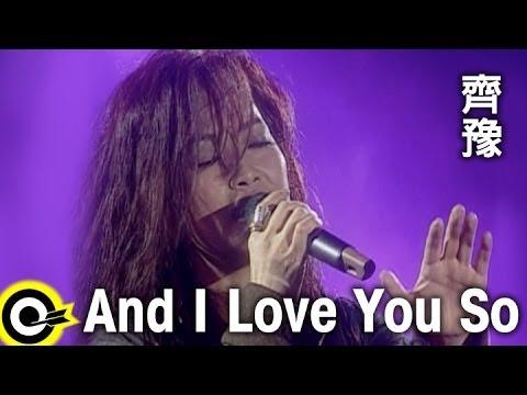 齊豫 Chyi Yu【And i love you so】Official Music Video