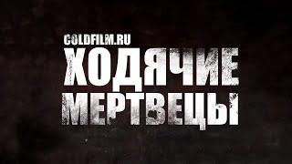 Ходячие мертвецы 7 сезон [Обзор] / The Walking Dead [Трейлер на русском]