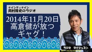 【意外!高倉健も冗談を言う】ナイナイ岡村隆史のラジオ。 なんと高倉健...
