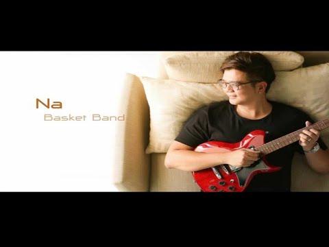 ไม่ขออะไร... มากไปกว่านี้ : Na Basketband Feat.Banana boat (official Audio)