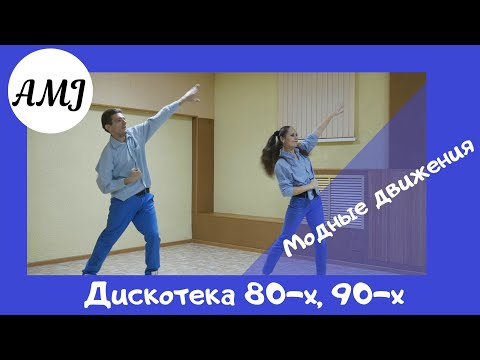 Танцы 80-х, Танцы 90-х годов. Диско 80-х и 90-х. Дискотека 80 90 Танец в стиле 80-х. Танцор диско.