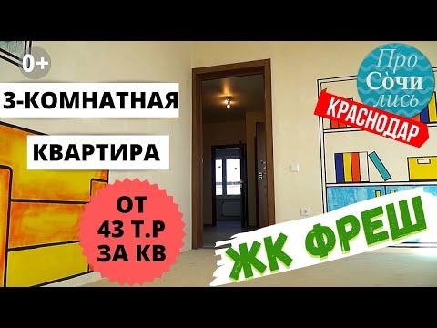 Квартиры от застройщика в Краснодаре ➤Цены на новостройки ⛪️3-комнатная квартира ЖК Фреш🔴ПроСОЧИлись
