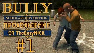 Bully. Scholarship Edition. Прохождение. #1. Злые школьники.