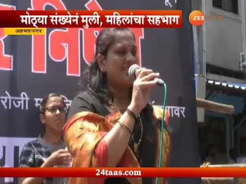 Ahmednagar Mook Morcha For Molest To Minor Girl