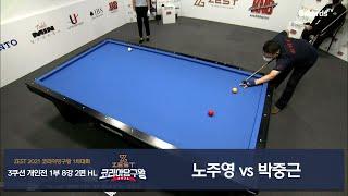 [당구 I Billiards] 노주영 vs 박중근 2편…