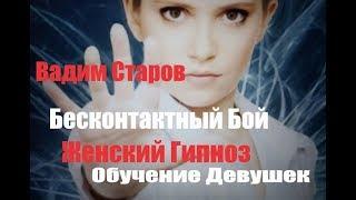 Женский Гипноз Вадим Старов Обучение Бесконтактному Бою Девушек
