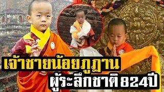 เจ้าชายน้อยภูฏาน ระลึกชาติ 824 ปี แม้มี พระชันษาเพียง 3 ขวบ