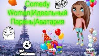 Comedy Woman | Идеальный Парень | Аватария