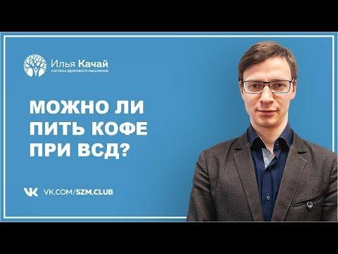 Можно ли пить кофе при ВСД? / Илья Качай