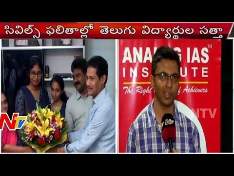 UPSC Civil Services 2014 Telugu Rankers | NTV