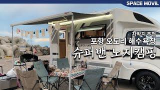 슈퍼밴과 함께한 노지캠핑, 캠핑요리 만들기!