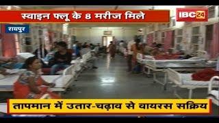 Raipur में Swine Flu के 8 मरीज  8 Months में 50 से ज्यादा लोगों की मौत