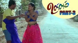 Priyamani New Tamil Movie Part 3 - Ullam Movie - Mithun, Ambika, Raghuvaran | Arunmoorthy