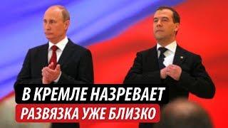 В Кремле назревает. Развязка уже близко