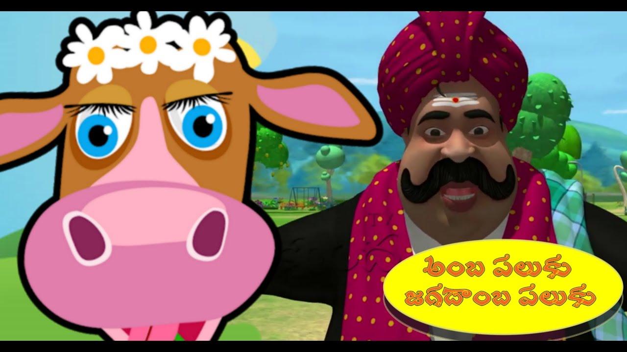 Amba Paluku Jagadamba Paluku | 3D Animation Telugu rhymes for children | kids songs | Mukunda tv