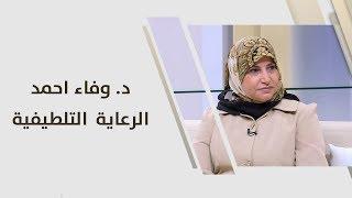 د. وفاء احمد - الرعاية التلطيفية