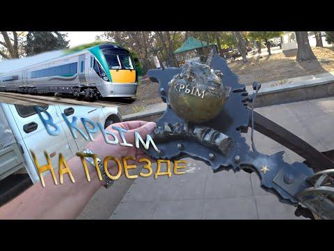 #Симферополь старт продаж жд билетов Солнечные часы парк Тренёва