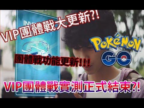 【Pokémon GO】VIP團體戰大更新?!(玩家不需再毫無頭緒?!)