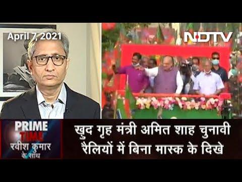 Download Prime Time With Ravish Kumar: Coronavirus Guidelines Violated During Amit Shah Rallies In Bengal