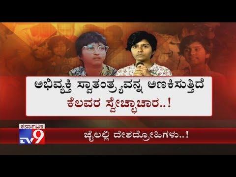 Bangalore Incident: Some