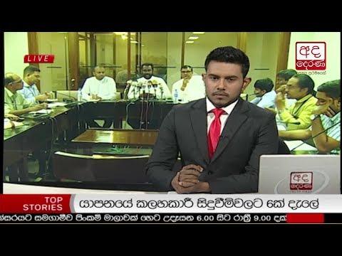 Download Youtube: Ada Derana Late Night News Bulletin 10.00 pm - 2017.11.17