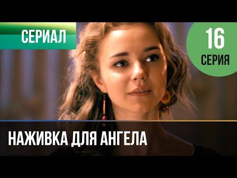 Мелодрама «Haживкa для aнгeлa» (2017) 1-16 серия из 16 HD