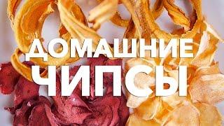 Домашние чипсы [Рецепты Bon Appetit](Подпишись на канал - https://goo.gl/NnScCQ Приготовьте полезные чипсы из овощей дома. Bon Appetit предлагает вам новый..., 2016-08-03T07:30:01.000Z)