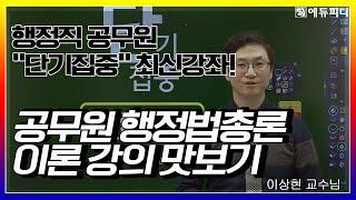 9급 공무원 행정법총론 행정법 일반행정직 행정직군 인강…