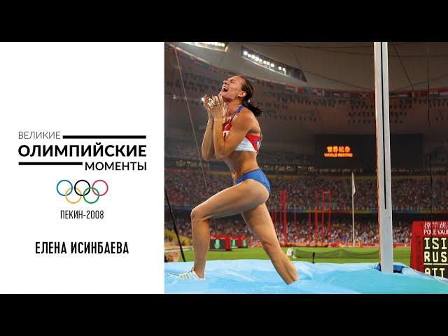 Победы Елены Исинбаевой в прыжках с шестом в Пекине-2008 | Великие олимпийские моменты