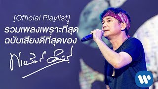【Official Playlist】รวมเพลงเพราะที่สุด ฉบับ