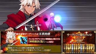 Fate/Grand Order 「サーヴァント強化クエスト 第7弾~2nd Anniversary...