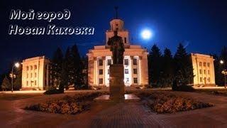 видео Мапа Нової Каховки
